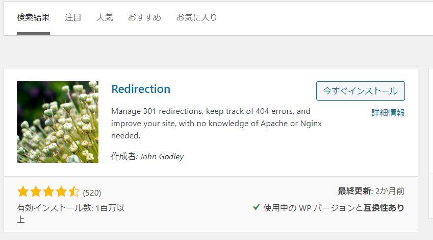 1記事ごとにリダイレクトできるワードプレスプラグイン!Redirectionとは?